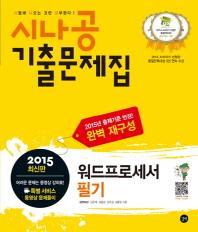 워드프로세서 필기 기출문제집(2015)(시나공)