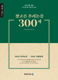 잘고른 추리논증 300제(개정판 3판)
