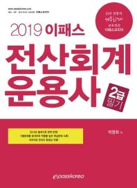 전산회계운용사 2급 필기(2019)(이패스)