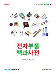 전자부품 백과사전(전력 전원 및 변환 1)