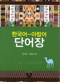 한국어 아랍어 단어장