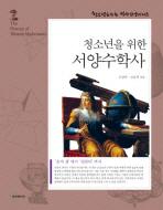 서양 수학사   /새책수준    ☞ 서고위치:MX +1  *[구매하시면 품절로 표기됩니다]