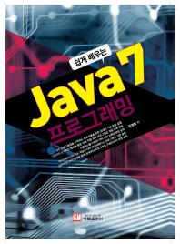 Java 7 프로그래밍