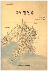 국역 관연록 (연행록국역총서7) [양장]