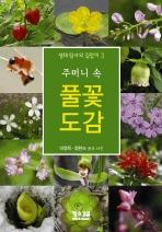 풀꽃도감(주머니 속)(생태탐사의 길잡이 3)