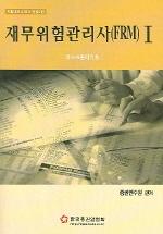 재무위험관리사(FRM)1(리스크관리기초)(전정2판)