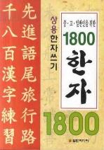 1800 한자(중 고 일반인을 위한)
