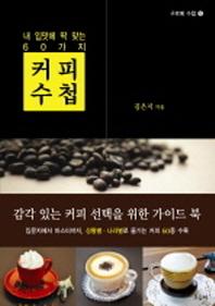커피수첩(구르메수첩 5)