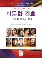 다문화 간호(5판)