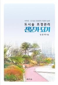 도시숲 조경관리 전문가 되기