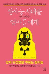 방사능 시대를 살아가는 엄마들에게
