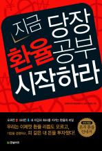 지금 당장 환율공부 시작하라(경제에 통하는 책 시리즈 1)