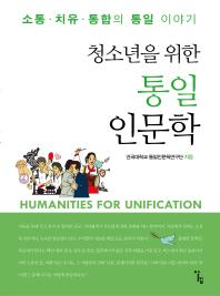 청소년을 위한 통일인문학