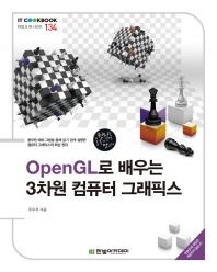 3차원 컴퓨터 그래픽스(OpenGL로 배우는)(IT CookBook 한빛 교재 시리즈 134)