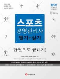 스포츠경영관리사 필기+실기 한권으로 끝내기(2015)