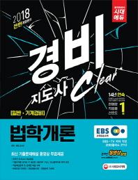 경비지도사 법학개론(2018)(EBS)(EBS)(전면개정판)