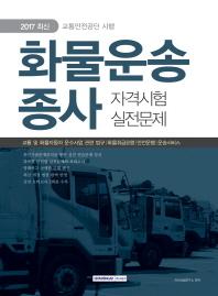 화물운송종사 자격시험 실전문제(2017)