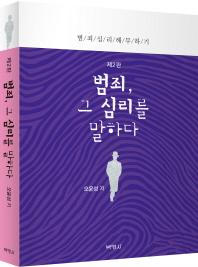 범죄, 그 심리를 말하다(2판)