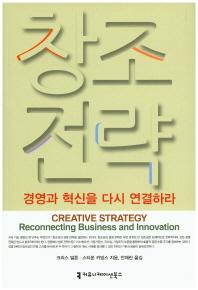 창조 전략, 경영과 혁신을 다시 연결하라