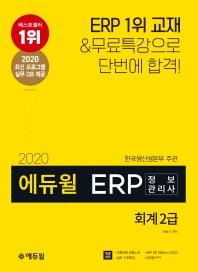 ERP 정보관리사 회계 2급(2020)(에듀윌)