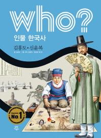 Who? 인물 한국사: 김홍도 신윤복