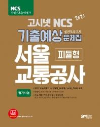 NCS 서울교통공사 피듈형 기출예상 실전모의고사 문제집(2021)(고시넷)(2판)