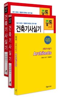 건축기사 실기 세트(2018)(전3권)