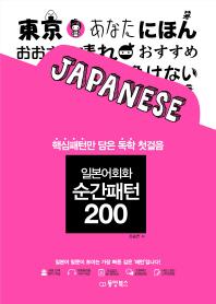 일본어회화 순간패턴 200(CD1장포함)