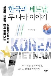 한국과 베트남, 두 나라 이야기