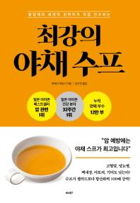 최강의 야채 수프(항암제의 세계적 권위자가 직접 전수하는)