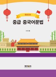 중급 중국어문법(원포인트)