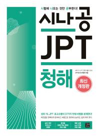 JPT 청해(시나공)(개정판)