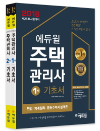 주택관리사 1차 2차 기초서 세트(2018)(에듀윌)(전2권)
