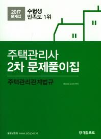 주택관리사문제집 2차 세트(2017)(에듀프로)(전2권)