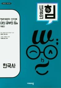 고등 한국사(2020)