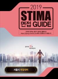 서울시 STIMA 면접가이드(2019)