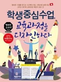 학생중심수업, 교육과정을 디자인하다(행복한 교과서 시리즈 50)