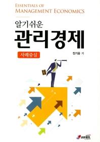 관리경제: 사례중심(알기쉬운)