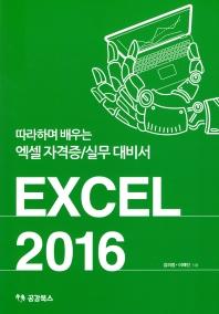 Excel 2016: 따라하며 배우는 엑셀 자격증/실무 대비서