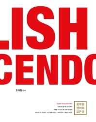조태정 English Crescendo RED