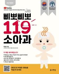 삐뽀삐뽀 119 소아과(개정판 12판)