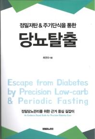 당뇨탈출(정밀저탄 & 주기단식을 통한)