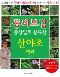 동의보감 증상별로 분류한 산야초백과