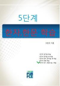 5단계 한자, 한문 학습(5단계: 논어)