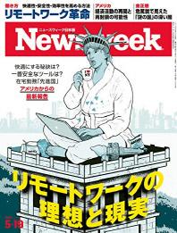 뉴스위크 일본판 NEWS WEEK 日本版 2020.05.19