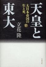 天皇と東大 下 大日本帝國の生と死