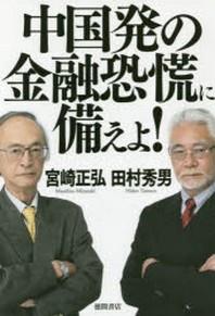 [해외]中國發の金融恐慌に備えよ!