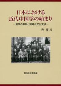 日本における近代中國學の始まり 漢學の革新と同時代文化交涉