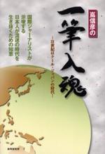 島信彦の一筆入魂 21世紀はク―ル.ジャパンの時代 國際ジャ―ナリストが示唆する日本人が混迷の時代を生き拔くための知惠