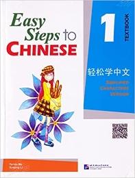 CHINESE MADE EASY 5 (텍스트북)   輕松學中文(課本)(CD 1장 포함)